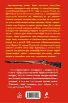 Обложка сзади Все сражения русской армии 1804–1814 гг. Россия против Наполеона Виктор Безотосный