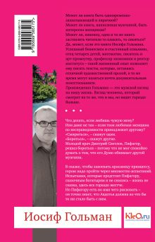 Обложка сзади Авдотья и Пифагор Иосиф Гольман