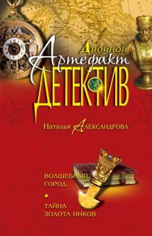 Александрова Н.Н. - Волшебный город. Тайна золота инков обложка книги