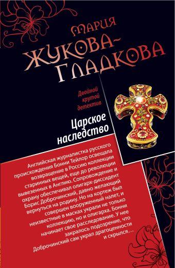 Царское наследство. Одноклассницы на миллион $ Жукова-Гладкова М.