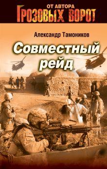 Тамоников А.А. - Совместный рейд обложка книги