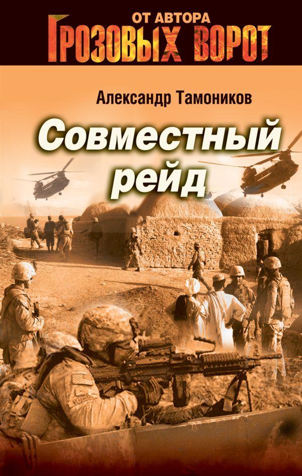 Совместный рейд Тамоников А.А.