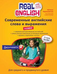 Современные английские слова и выражения + Сленг (+CD) обложка книги