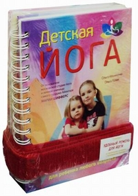 Шифферс М.Е. - Простая йога для мам (комплект с ремнем для занятий) обложка книги