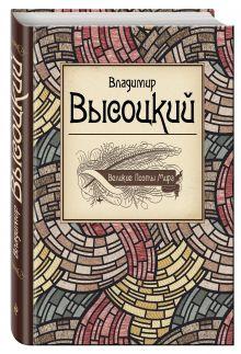 Высоцкий В.С. - Великие поэты мира: Владимир Высоцкий обложка книги