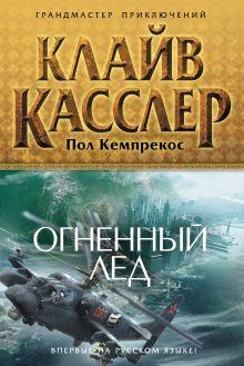 Касслер К., Кемпрекос П. - Огненный лед обложка книги