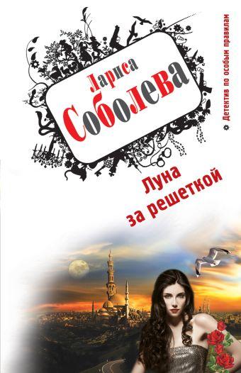 Луна за решеткой Соболева Л.П.