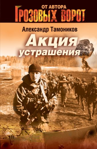 Акция устрашения Тамоников А.А.