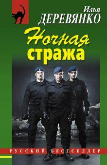 Деревянко И.В. - Ночная стража обложка книги