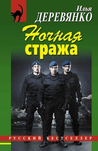 Ночная стража Деревянко И.В.