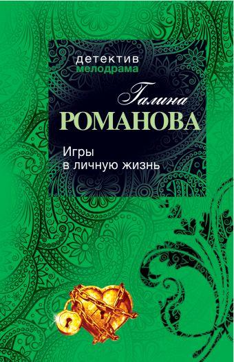 Игры в личную жизнь Романова Г.В.