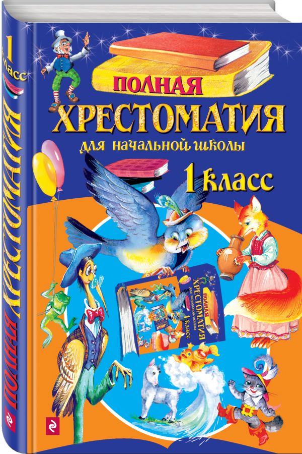 Полная хрестоматия для начальной школы. 1 класс. 4-е изд., испр. и доп.