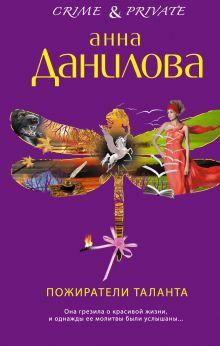 Обложка Пожиратели таланта Анна Данилова