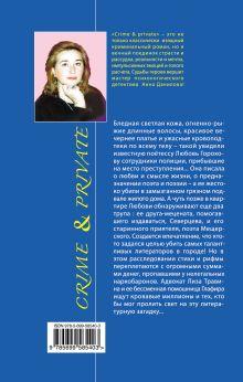 Обложка сзади Пожиратели таланта Анна Данилова