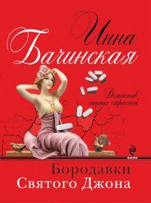 Бачинская И.Ю. - Бородавки святого Джона обложка книги