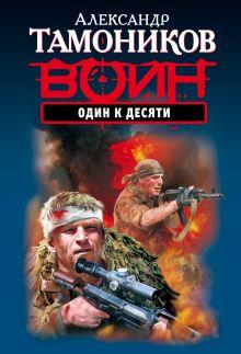 Тамоников А.А. - Один к десяти обложка книги