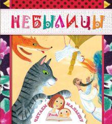 - 4+ Небылицы обложка книги