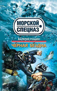 Рощин В.Г. - Черная бездна обложка книги