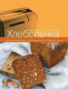- Хлебопечка обложка книги