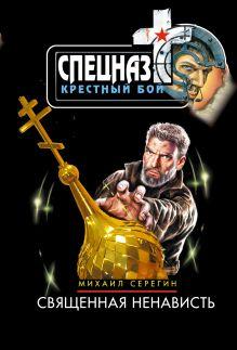 Серегин М.Г. - Священная ненависть обложка книги