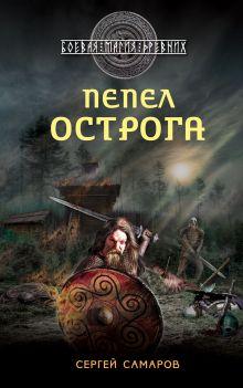 Самаров С.В. - Гиперборейская скрижаль. Пепел острога обложка книги