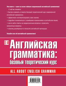Обложка сзади Английская грамматика: базовый теоретический курс А.С. Саакян