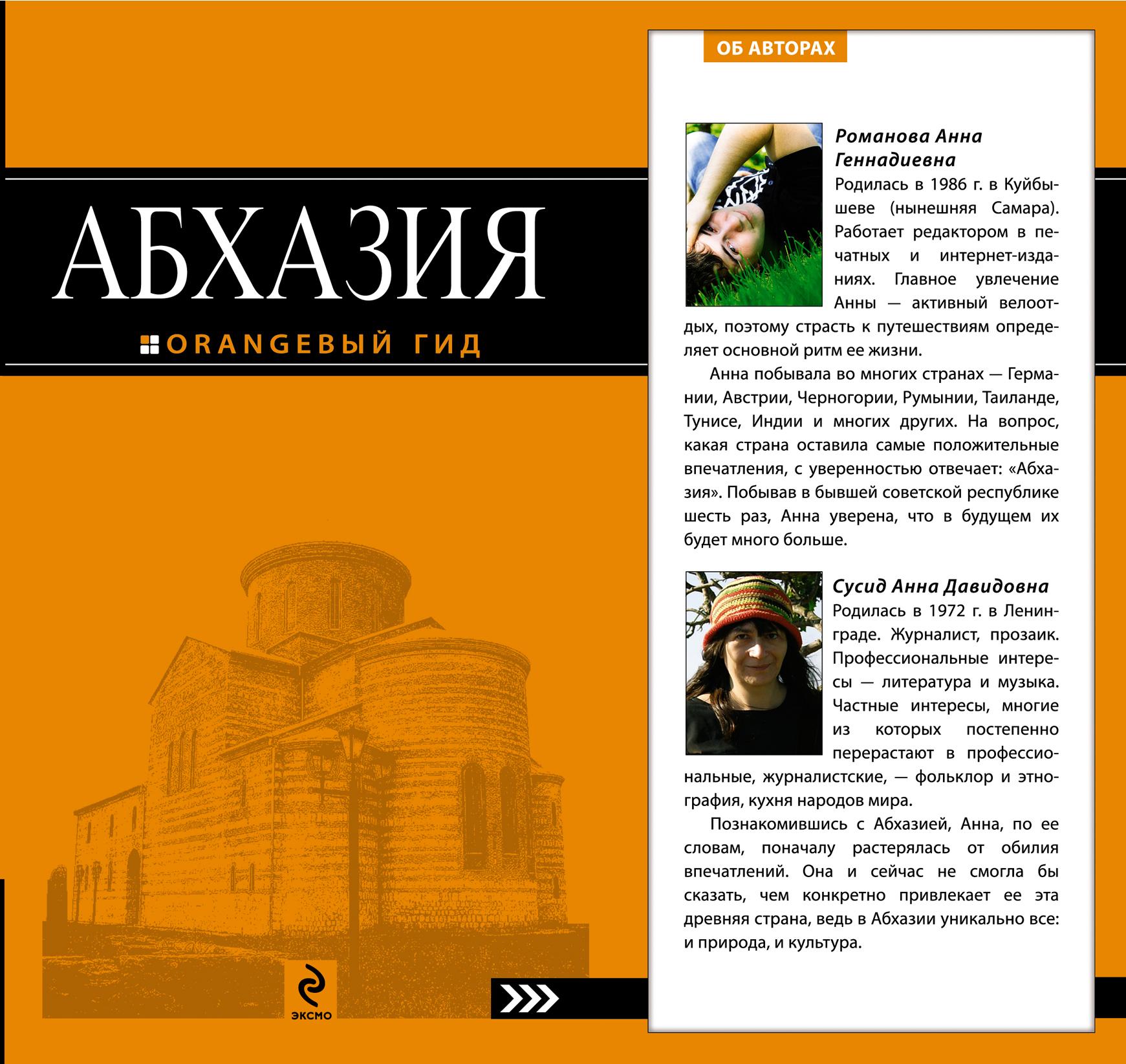 Романова А.Г., Сусид А.Д. Абхазия : путеводитель головина татьяна п прогулки по абхазии