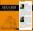 Романова А.Г., Сусид А.Д. - Абхазия : путеводитель' обложка книги