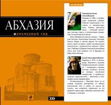 Романова А.Г., Сусид А.Д. - Абхазия : путеводитель обложка книги