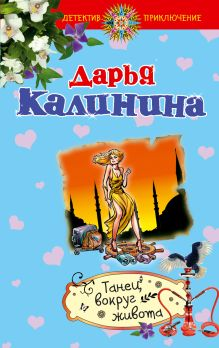 Калинина Д.А. - Танец вокруг живота обложка книги