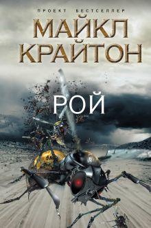 Крайтон М. - Рой обложка книги
