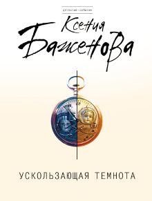 Баженова К. - Ускользающая темнота обложка книги
