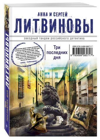 Три последних дня Литвинова А.В., Литвинов С.В.
