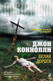 Белая дорога обложка книги