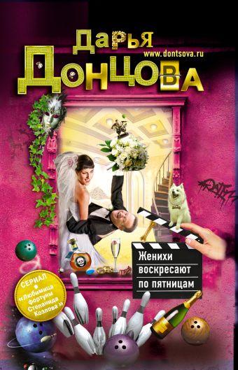 Женихи воскресают по пятницам Донцова Д.А.