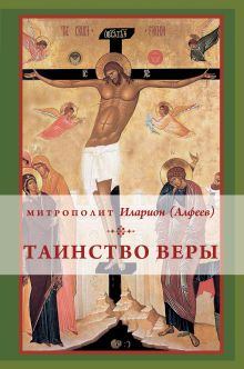 Иларион (Алфеев), митрополит - Таинство веры обложка книги