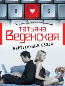 Веденская Т. - Виртуальные связи обложка книги
