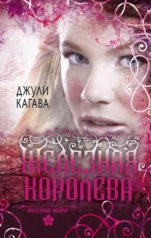 Железные фейри. Книга третья. Железная королева Кагава Дж.