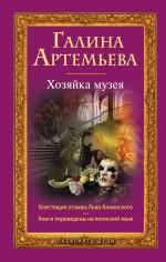 Артемьева Г. - Хозяйка музея обложка книги