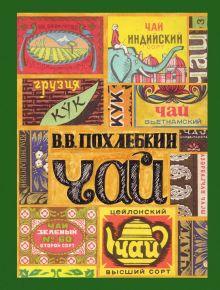 Похлебкин В.В. - Чай обложка книги