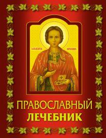 - Православный лечебник обложка книги