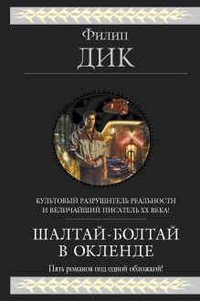 Дик Ф.К. - Шалтай-Болтай в Окленде обложка книги