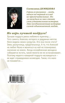 Обложка сзади Не верь лучшей подруге! Светлана Демидова
