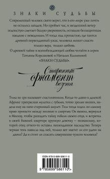 Обложка сзади Старинный орнамент везенья Татьяна Корсакова