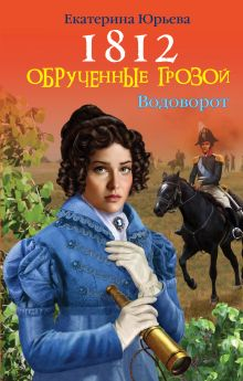 Обложка книги Любовь во времена Тюдоров. Обрученные судьбой