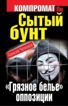Челноков А.С. - Сытый бунт. Грязное белье оппозиции' обложка книги
