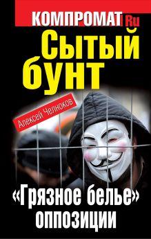 Челноков А.С. - Сытый бунт. Грязное белье оппозиции обложка книги