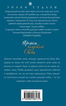Обложка сзади Аромат колдовской свечи Наталья Калинина