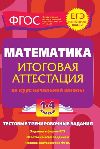Математика. Итоговая аттестация 1-4 классы.Тестовые тренировочные задания Васильева О.Е.