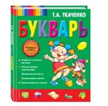 Ткаченко Т.А. - Букварь обложка книги